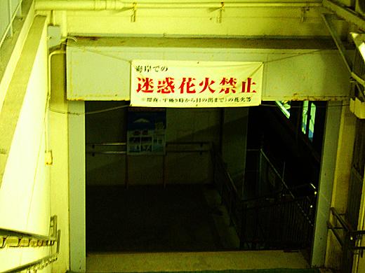 神戸市須磨区_花火禁止