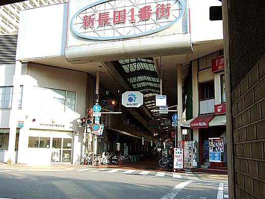 神戸 新長田