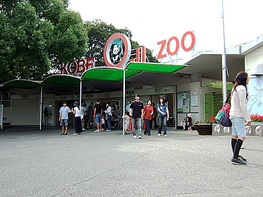 王子動物園_2006092501