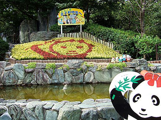 王子動物園_2006092502