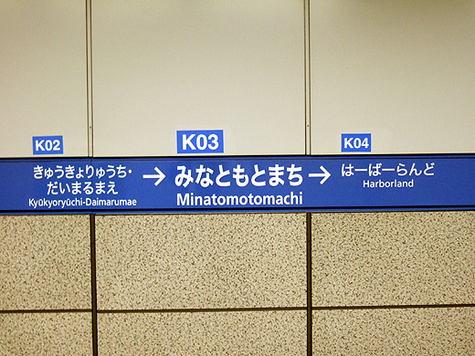 minatomotomachi.jpg