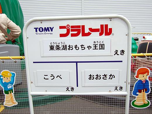 toujyouko_03.jpg