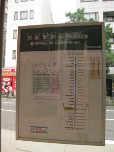 一風堂前のバス停2