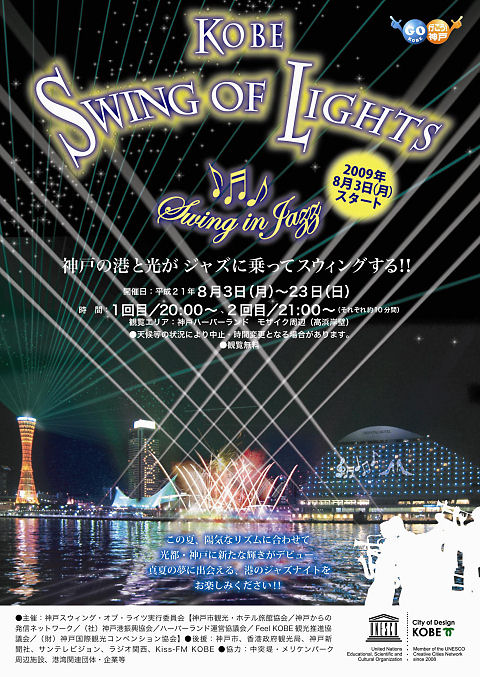 KOBE SWING OF LIGHT・KOBE JAZZ FESTIVAL