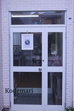 atelier Kodemari