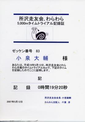 20070512IMG_0001.jpg