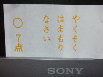 2007_0404b0033.jpg