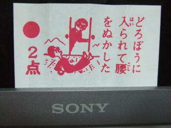 2007_0530b0022.jpg