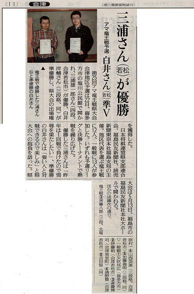 第25回アマ竜王戦福島県会津地区大会結果