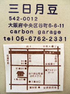 BLOG2008_0818三日月豆0012