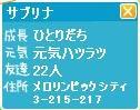 sabrina-hitiridachi-card.jpg