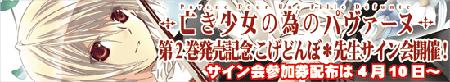 kogedonbo-signevent-top-banner.png