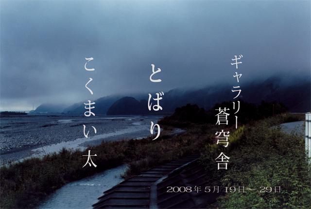 DM_soukyusya_2.jpg