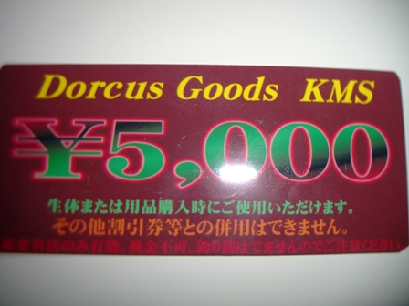 KMS割引券