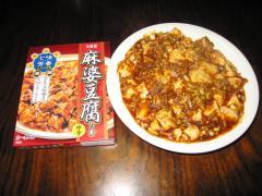本格派麻婆豆腐!