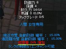 修理費増加24!!