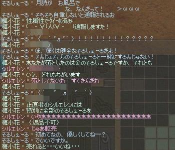 そるちゃん本領発揮3