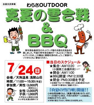 わらさOUTDOOR 2011 『真夏の雪合戦&BBQ』