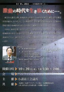 金子勝氏講演会パンフ