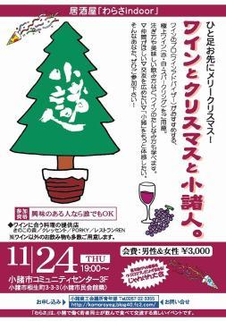 「居酒屋わらさ」20111124