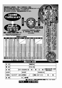 ダルマ申込用紙20111101