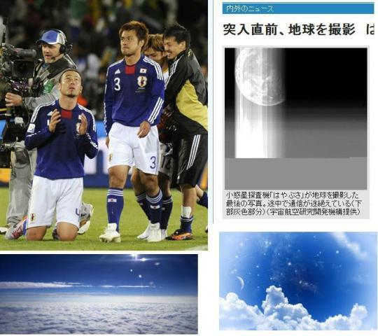 サッカー日本代表歴史的勝利 - コピー