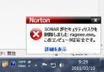 ノートン1