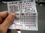 笹川賞ドリーム戦舟券