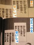 14:せいじゃとせいしゃ(3)