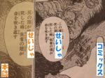 16:せいじゃとせいしゃ(4)