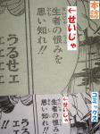 14:せいじゃとせいしゃ(4)