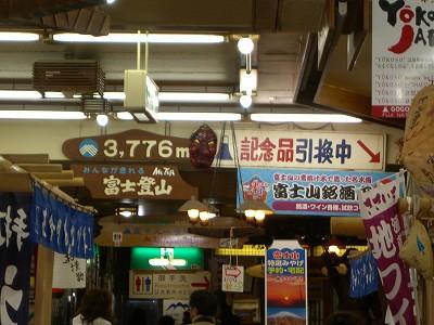fuji-5th.jpg