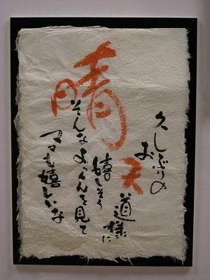fushin1.jpg