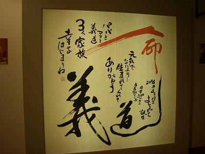 fushin2.jpg