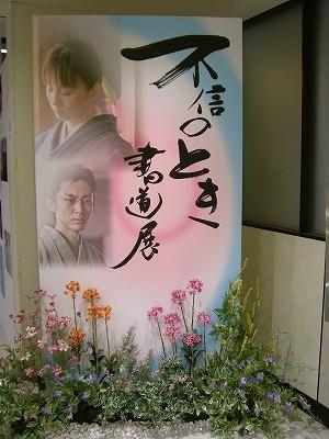 fushin7.jpg