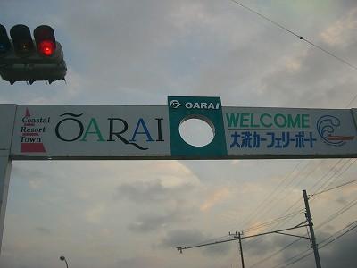 oarai.jpg
