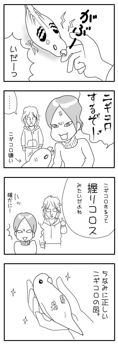サザナミ漫画55