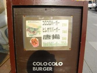 coloclo3.jpg