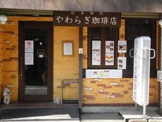 yawaragi1.jpg