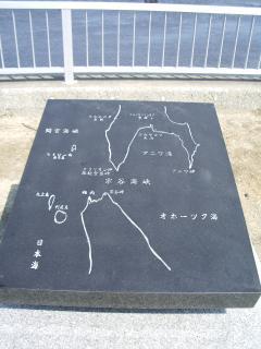 サハリン碑