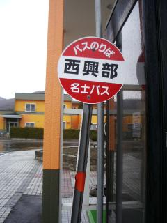 西興部バス停