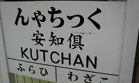 くっちゃん駅