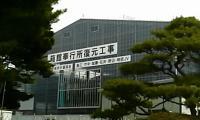 函館奉行所復元