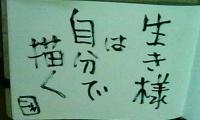 いちみつを田中一村