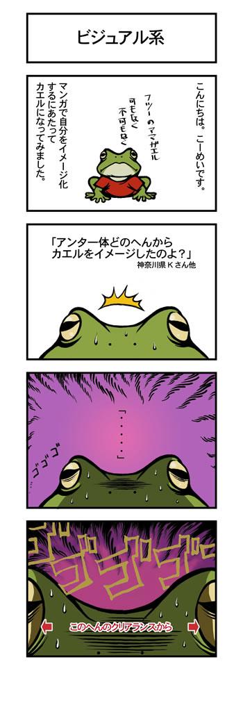 4koma_003.jpg