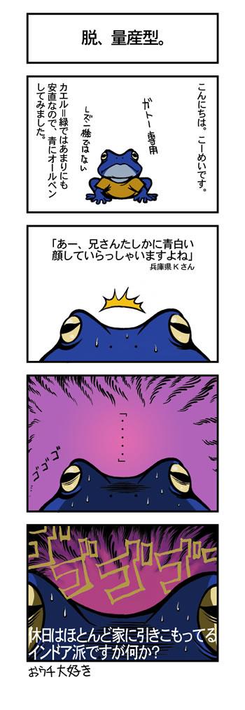 4koma_004.jpg