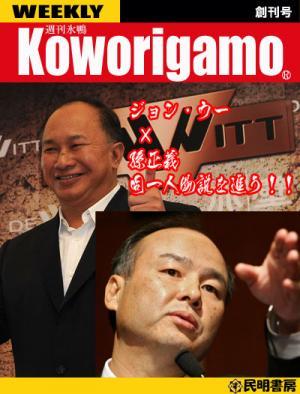 週刊koworigamo01