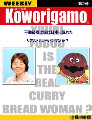 週刊koworigamo02