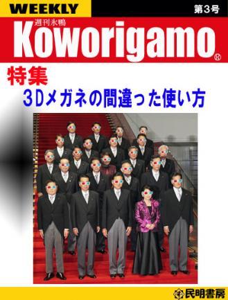 週刊koworigamo03a