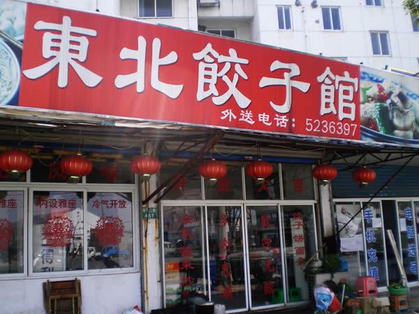 東北餃子館